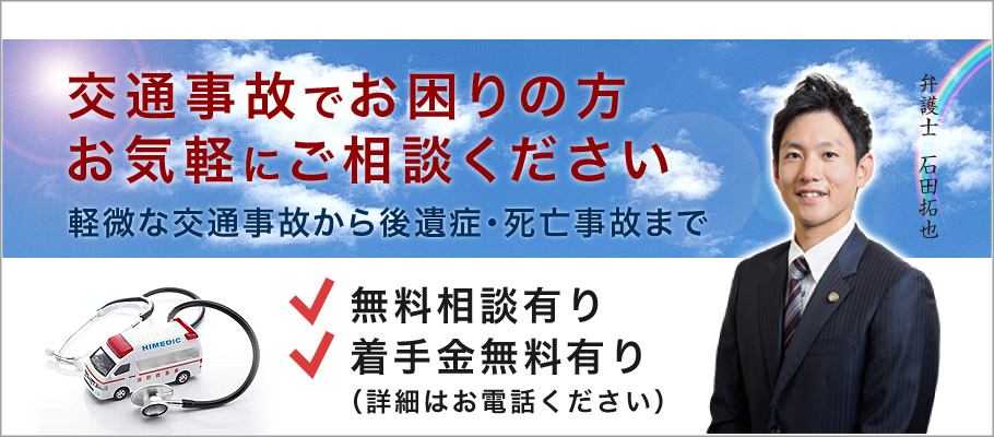 滋賀県の交通事故・後遺障害に強い弁護士 石田法律事務所